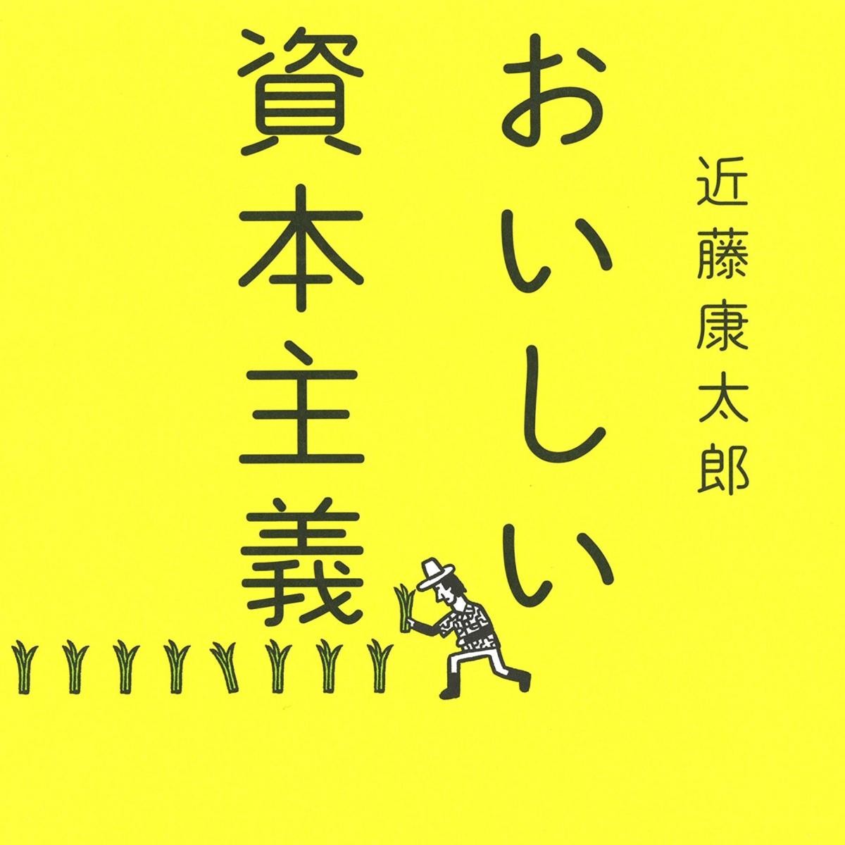 近藤康太郎『おいしい資本主義表紙』