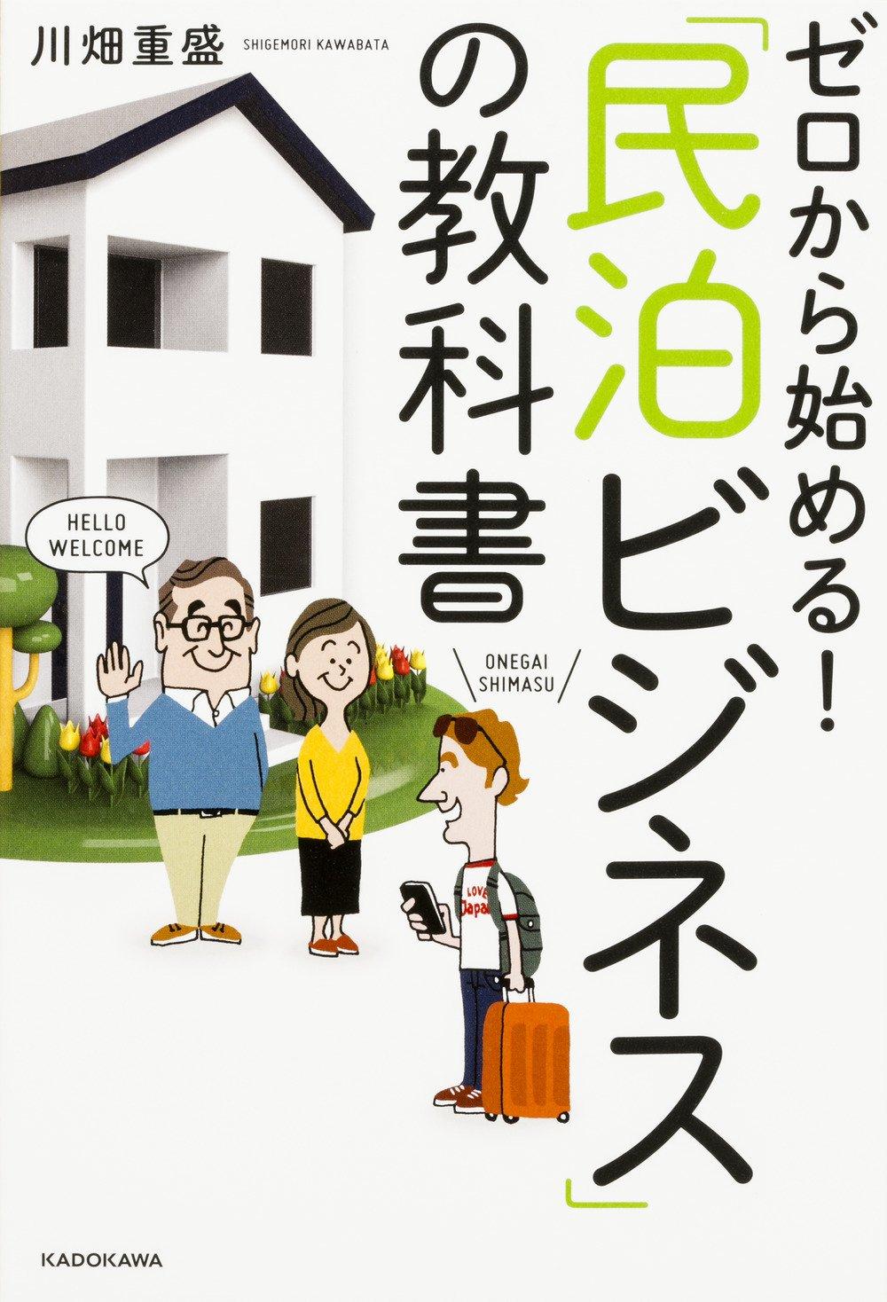 『ゼロから始める! 「民泊ビジネス」の教科書』の表紙