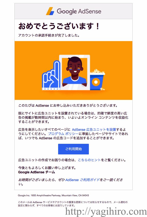 Google Adsenseメール