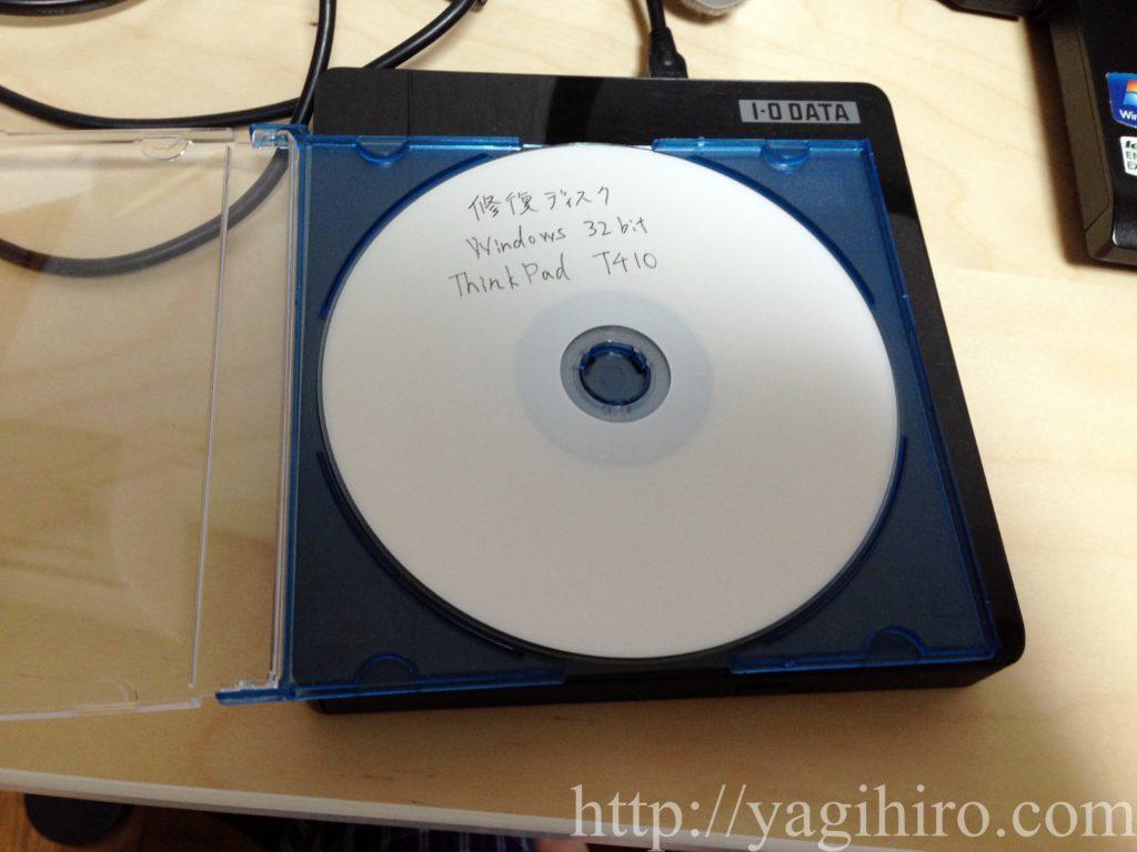 作成したCD-Rに画面に表示された通り記入しておく。