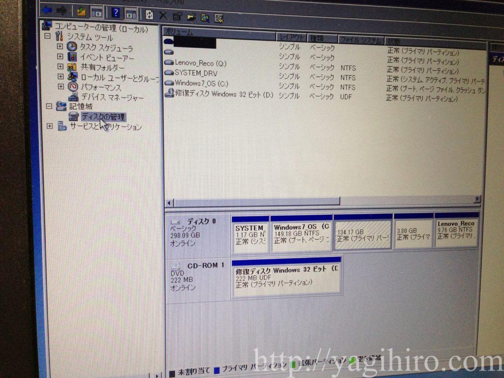 「ディスクの管理」画面