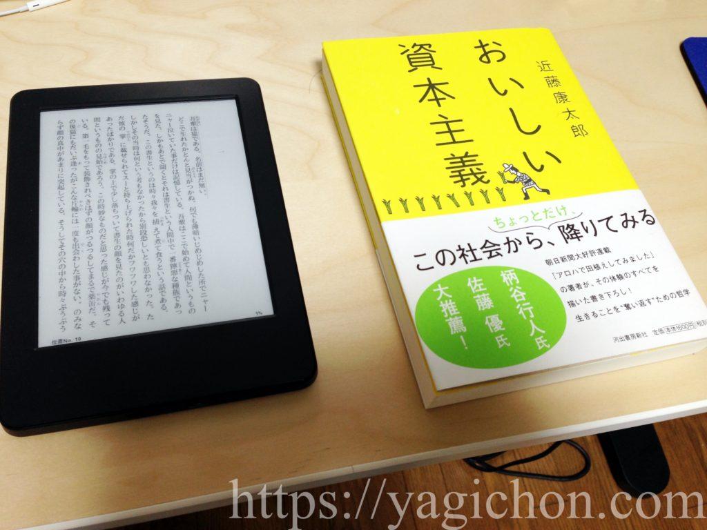 Kindleと最近読んで一番面白かった本『おいしい資本主義』