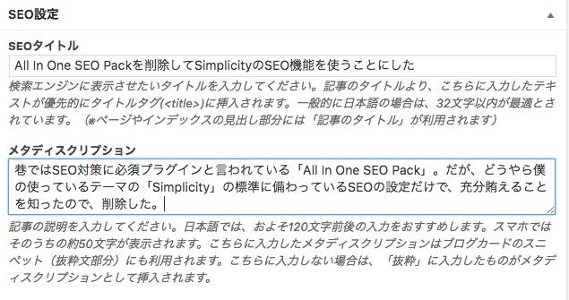 Simplicity2.5.8版では文字数カウント機能がなかった。