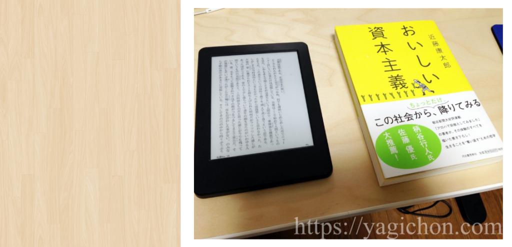 背景画像と、本とKindleが置かれた僕の机