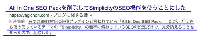 当記事の検索結果のタイトルとメタディスクリプション。同じくSimplicityで設定した。