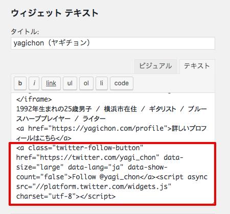ウィジェットのテキストに完成したコードを貼り付ける。