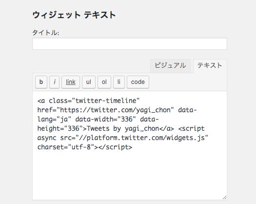 完成したコードを、WPのウィジェット「テキスト」に貼り付けて、完了。