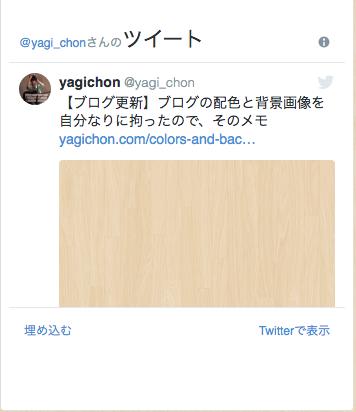 完成したサイドバーのTwitterタイムライン