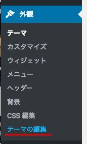 WordPressダッシュボードの外観の「テーマの編集」を選択。