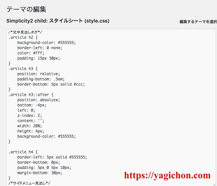 小テーマのスタイルシートにCSSコードを追加する