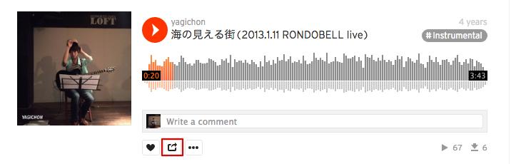 SoundCloudで埋め込めたいが曲を選んでシェアボタンをクリック