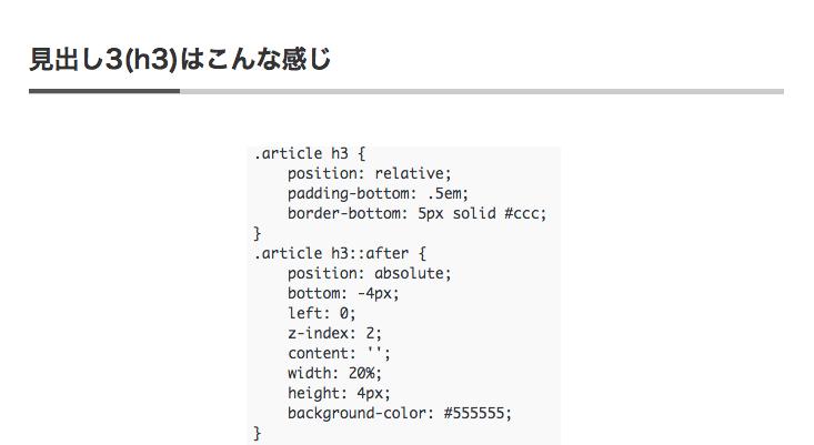 見出しタグ3の見本とCSSコード。