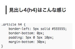 見出しタグ4の見本とCSSコード