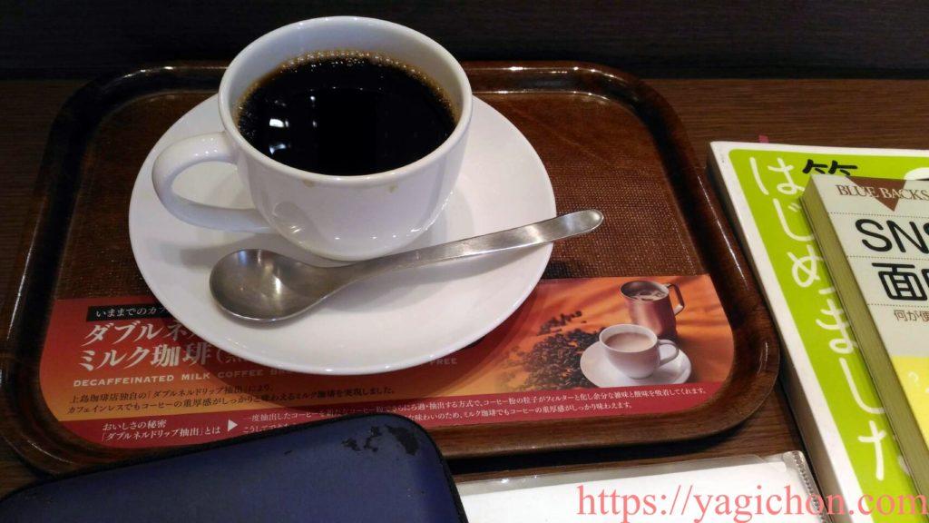 ドトールが混んでいたので初めて上島珈琲に入った。飲んでいるのはSサイズのブレンドコーヒー
