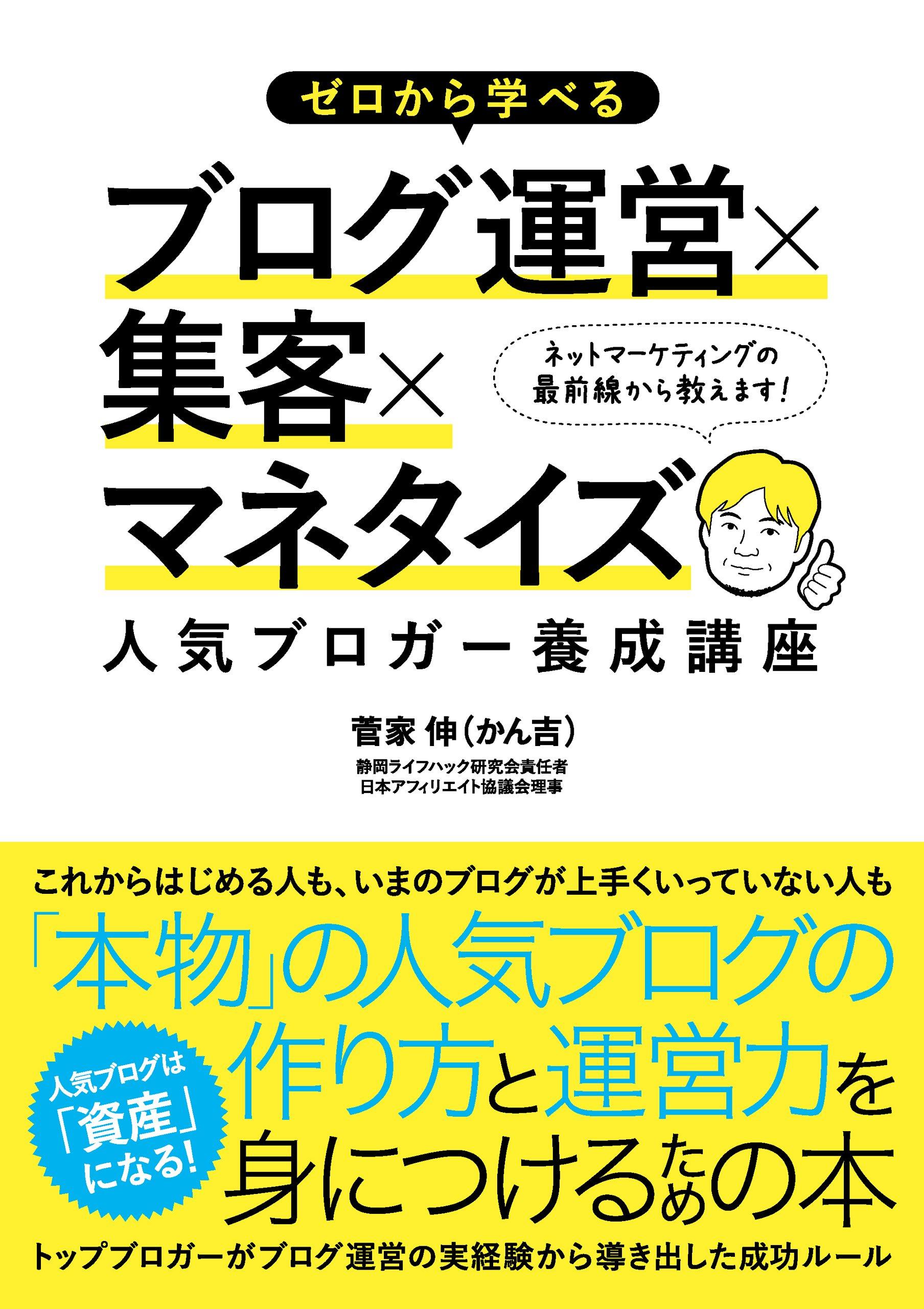 『ゼロから学べるブログ運営×集客×マネタイズ 人気ブロガー養成講座』表紙画像