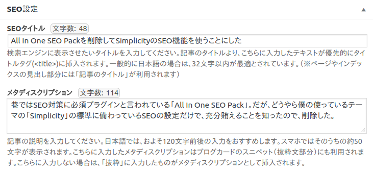 Simplicity2.6.2版のSEO設定画面