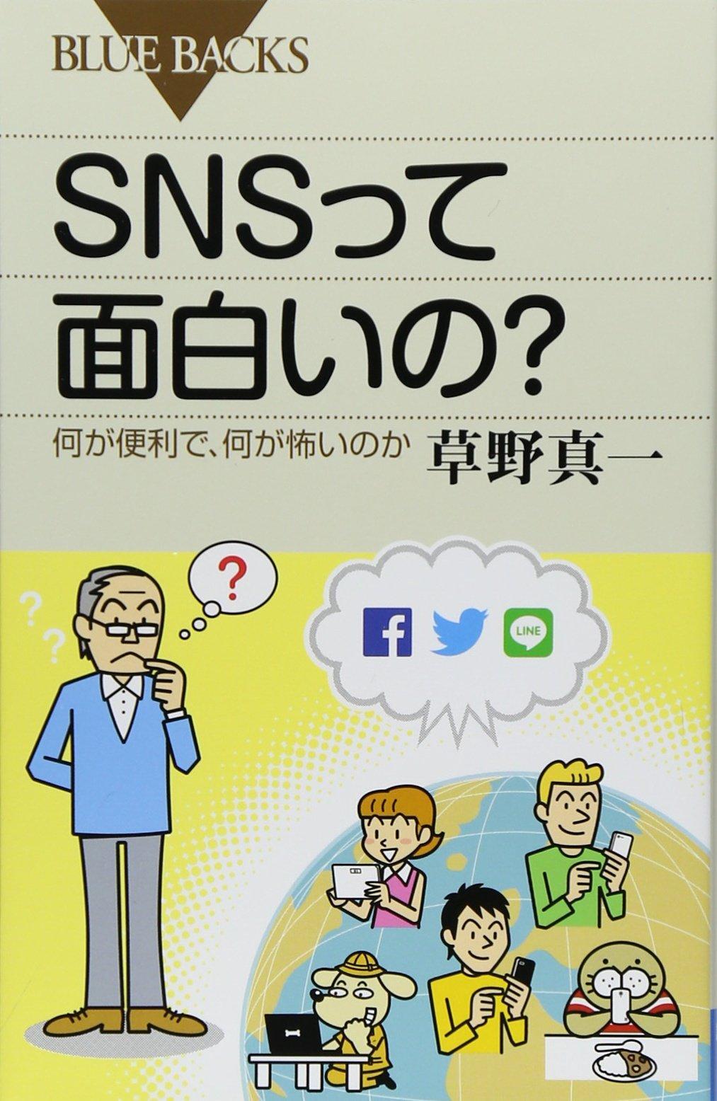 『SNSって面白いの?』の表紙画像