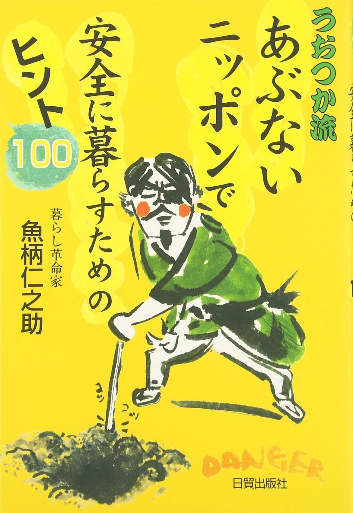 『うおつか流あぶないニッポンで安全に暮らすためのヒント100』表紙画像