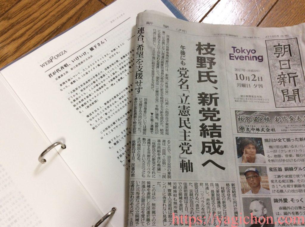 夕刊と印刷したWEBRONZAの記事