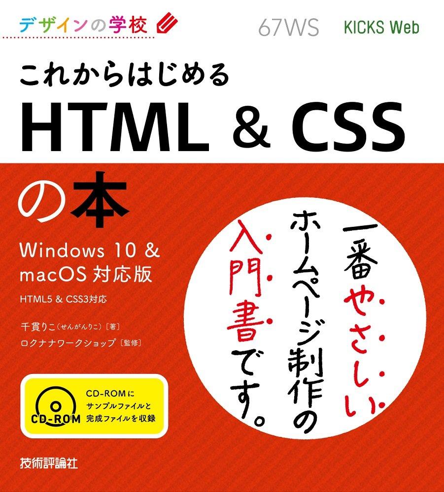 『デザインの学校 これからはじめるHTML&CSSの本』表紙画像