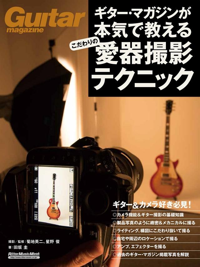 表紙写真『ギター・マガジンが本気で教えるこだわりの愛器撮影テクニック 』