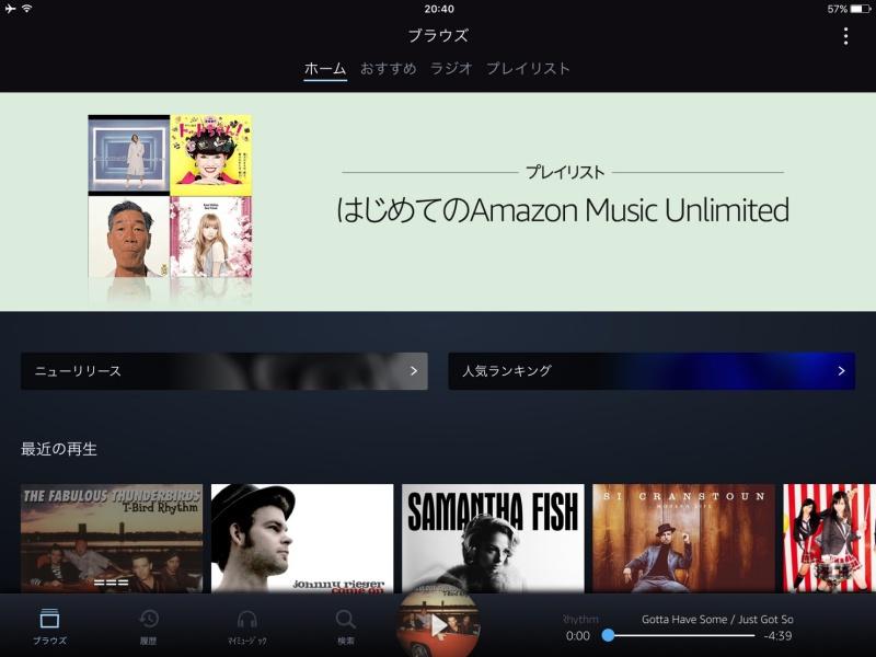 Amazon Musicアプリ・トップ画面