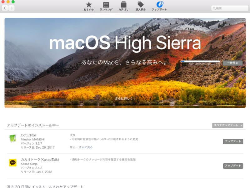 High Sierraをダウンロード中の画面