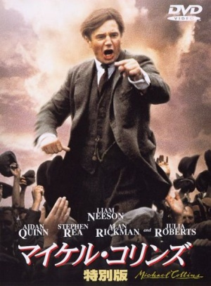 映画『マイケル・コリンズ』の宣伝用ポスター
