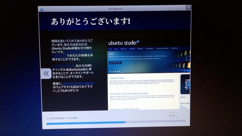 Ubuntu Studioをインストール中