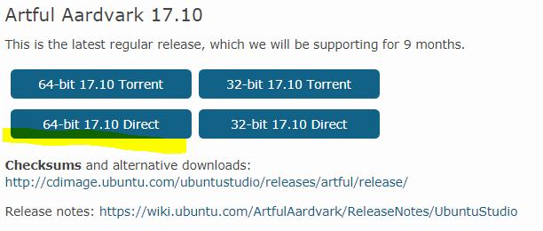 Ubuntu Studio 17.10の64bit版をDirectでダウンロード
