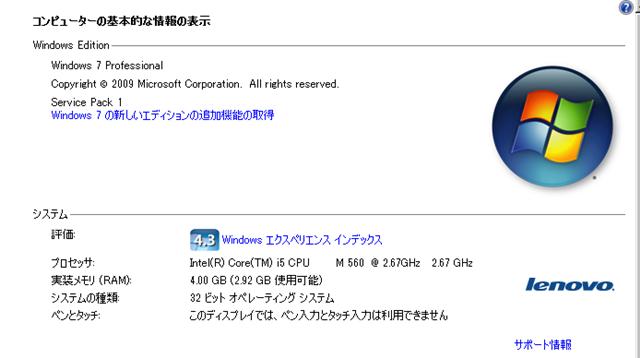ThinkPad T410のスペック