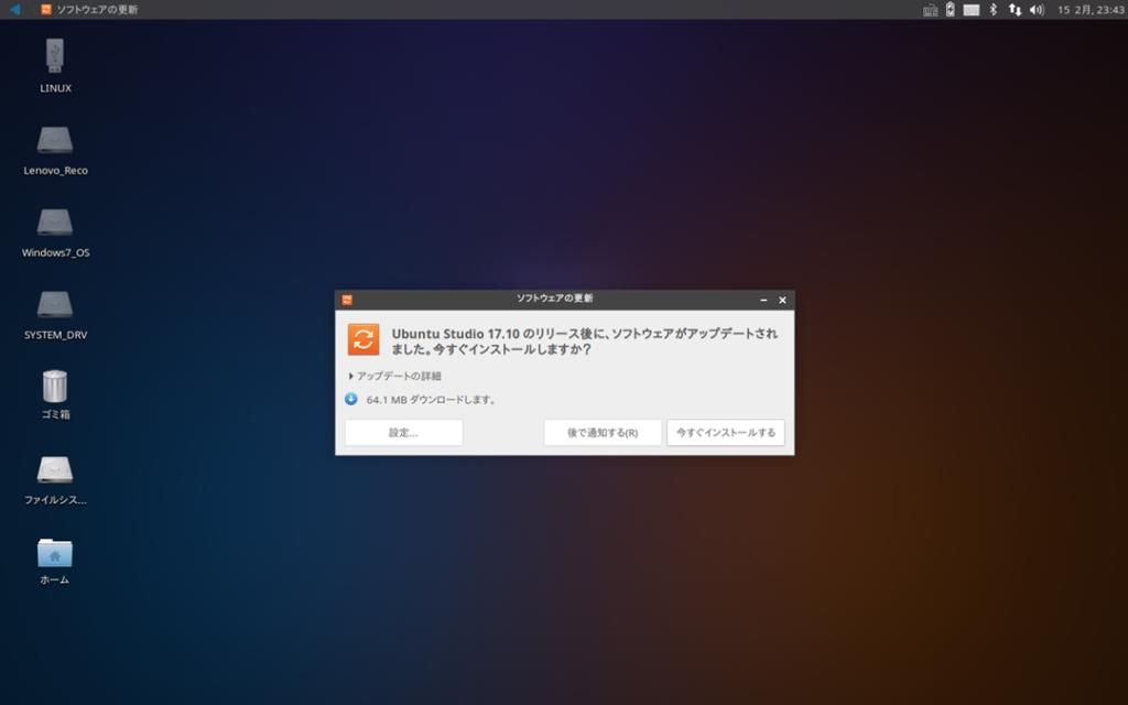 更新ファイルのインストールを行う。