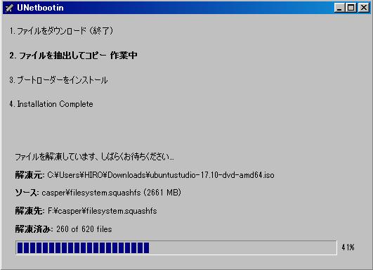 ファイルの解凍に少し時間がかかる。