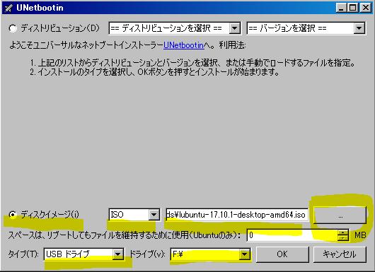 Unetbootinの設定画面