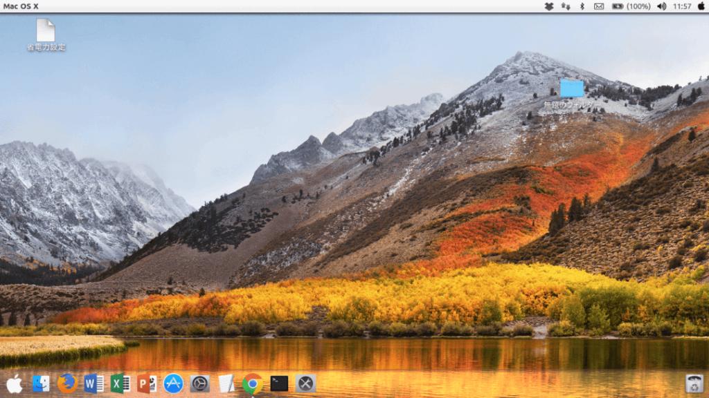 Ubuntu 16.04 ランチャーは標準のもの