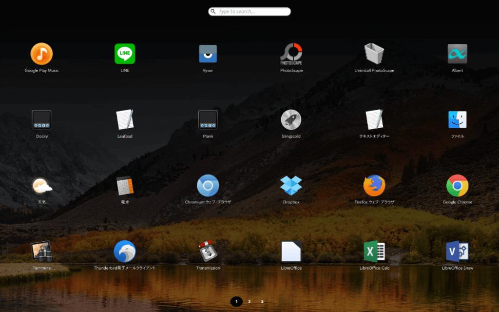 Ubuntu 17.10 Slingscoldの画面