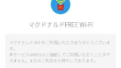 マックの無料Wi-Fiの接続がタイムアウトになったとき