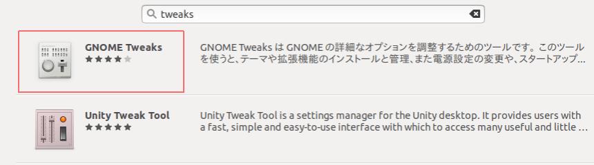 Ubuntu SoftwareセンターでGNOME Tweak Toolsを検索した様子。