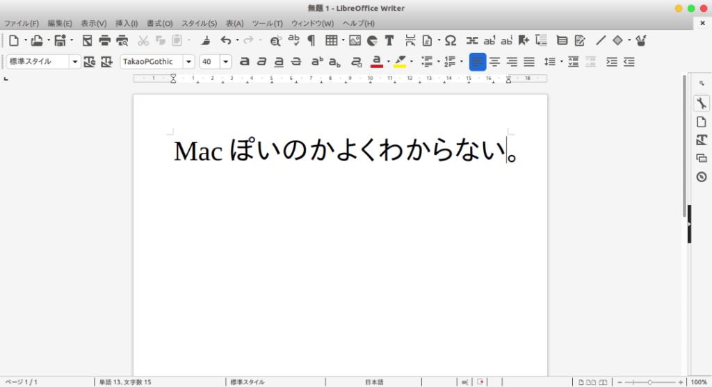 LibreOfficeをモノクロームアイコンに変更。