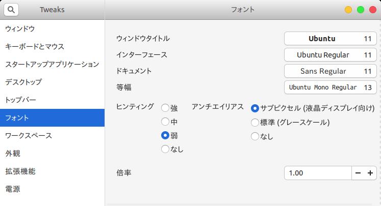 Ubuntuデフォルトのフォント設定。