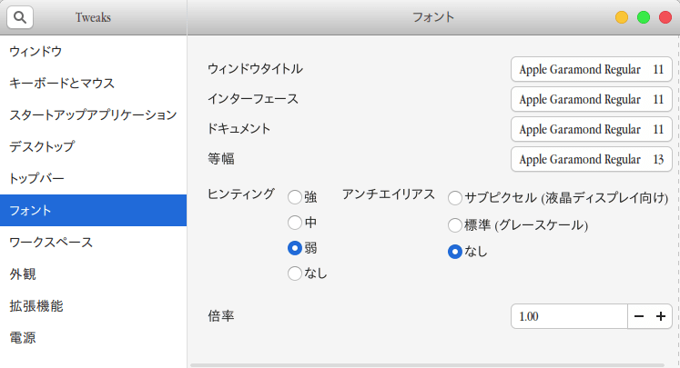 TweaksでMacフォントに変更した様子。