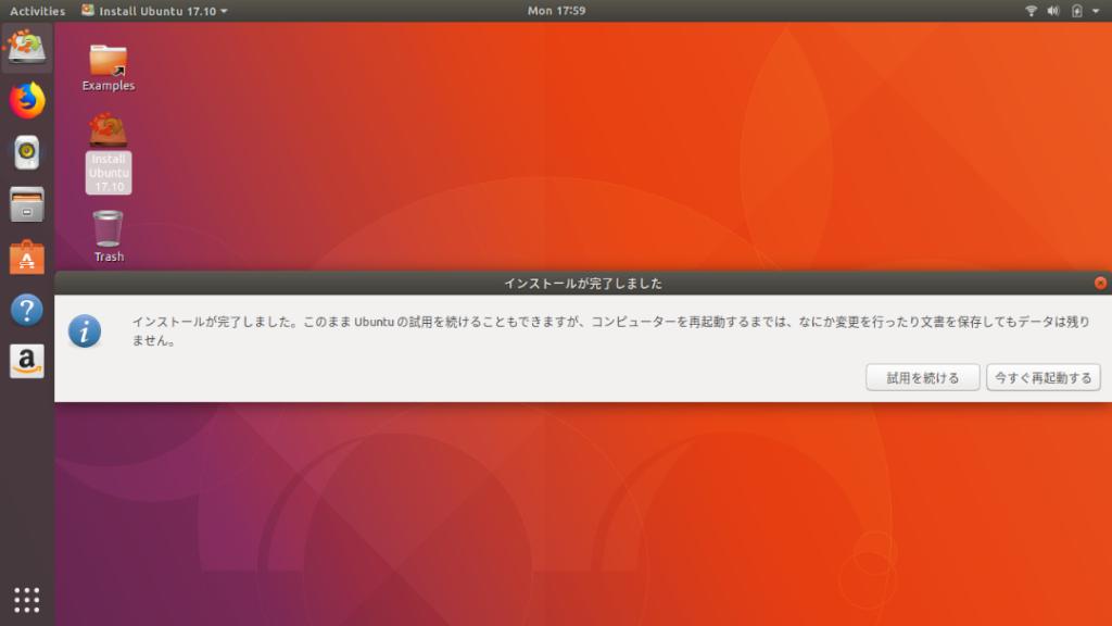Ubuntu 17.10インストール後の再起動画面