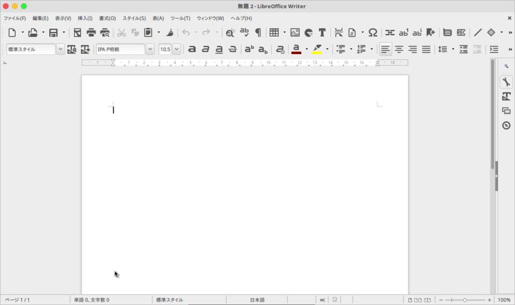 LibreOffice アイコンデザイン変更後