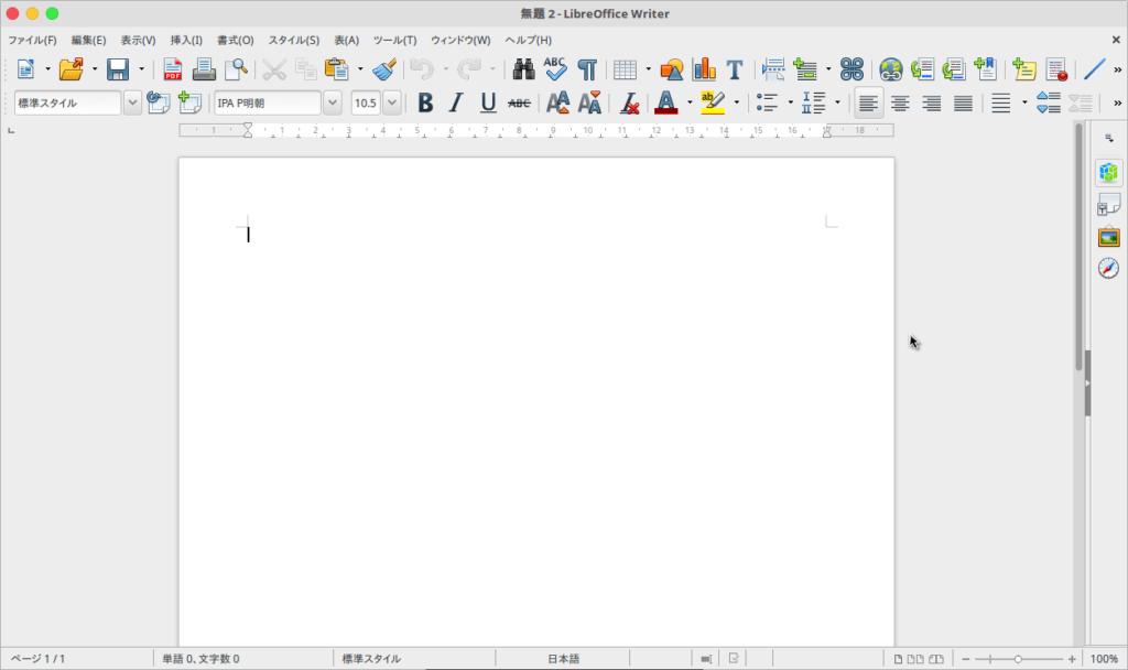 LibreOffice アイコンデザイン変更前