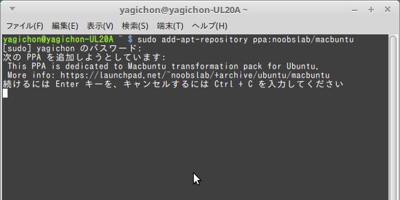 端末でMacbuntuをインストール・