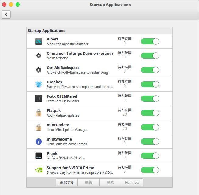 Linux Mint Cinnamon 事項起動のアプリケーションの設定