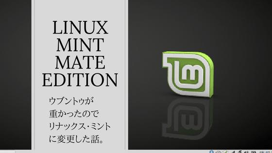 Ubuntuからlinux mintに変更。アイキャッチ画像。