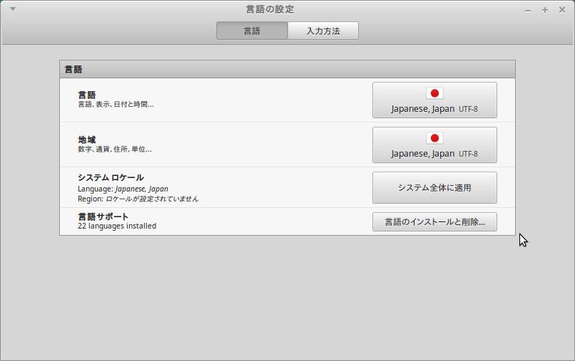 「言語のインストールと削除」をクリック。