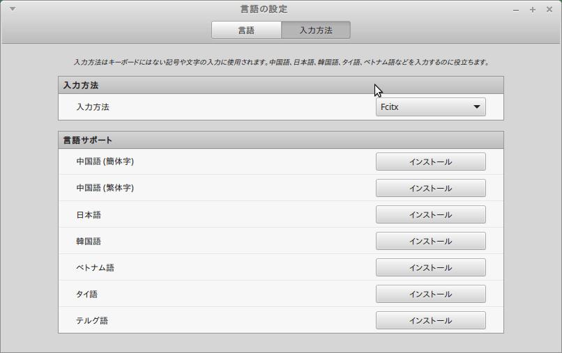 「言語サポート」から日本語のみをインストール。