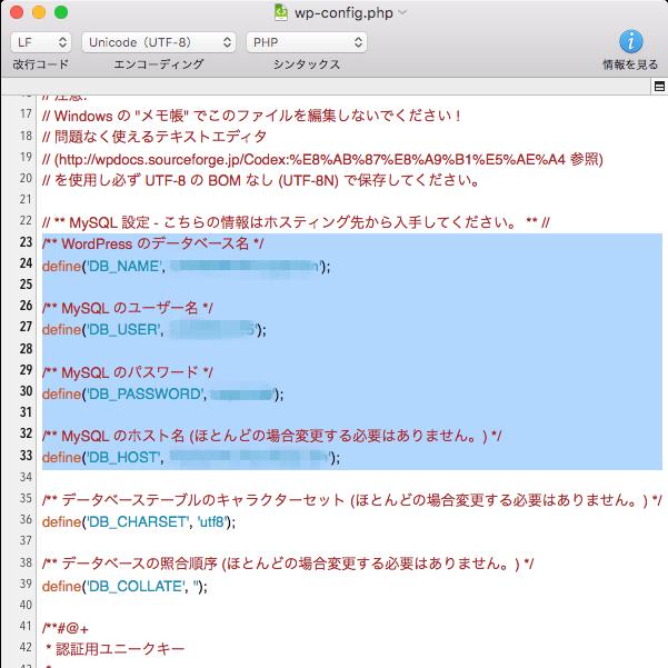 データベース名、ユーザー名、パスワード、ホスト名を書き換える。